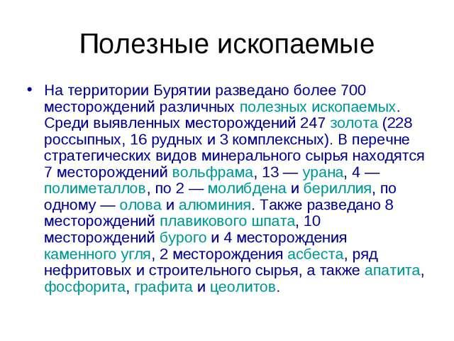 Полезные ископаемые На территории Бурятии разведано более 700 месторождений р...