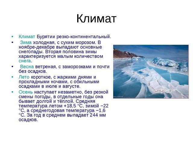 Климат Климат Бурятии резко-континентальный. Зима холодная, с сухим морозом....