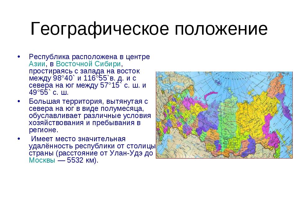 Географическое положение Республика расположена в центре Азии, в Восточной Си...