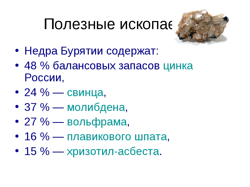 Полезные ископаемые Недра Бурятии содержат: 48% балансовых запасов цинка Рос...