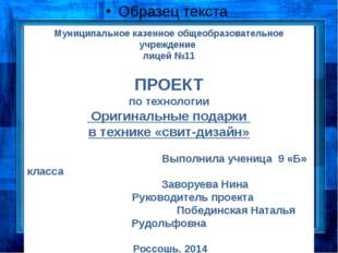 Муниципальное казенное общеобразовательное учреждение лицей №11 ПРОЕКТ по те