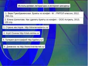 Используемая литература и интернет-ресурсы 1. Вера Преображенская. Букеты из
