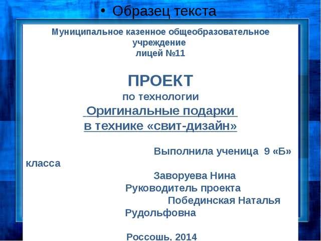 Муниципальное казенное общеобразовательное учреждение лицей №11 ПРОЕКТ по те...
