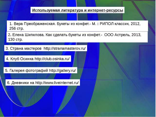 Используемая литература и интернет-ресурсы 1. Вера Преображенская. Букеты из...