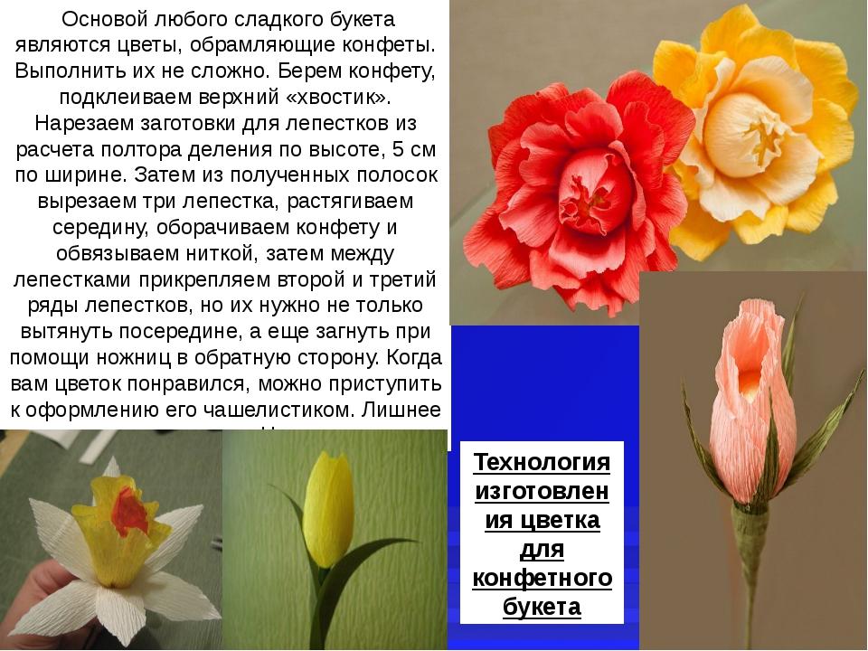 Основой любого сладкого букета являются цветы, обрамляющие конфеты. Выполнит...