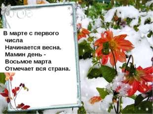 В марте с первого числа  Начинается весна.  Мамин день -  Восьмое марта