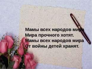Мамы всех народов мира  Мира прочного хотят.  Мамы всех народов мира  От