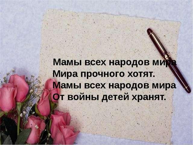 Мамы всех народов мира  Мира прочного хотят.  Мамы всех народов мира  От...