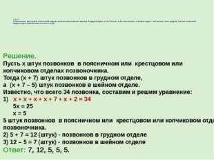 Задача: В поясничном, крестцовом и копчиковом отделах позвоночника позвонков
