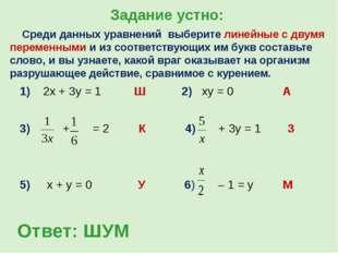 Задание устно: Среди данных уравнений выберите линейные с двумя переменными и