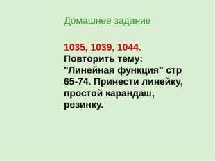 """Домашнее задание 1035, 1039, 1044. Повторить тему: """"Линейная функция"""" стр 65-"""
