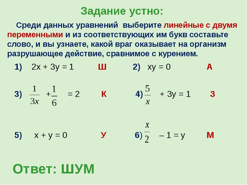 Задание устно: Среди данных уравнений выберите линейные с двумя переменными и...