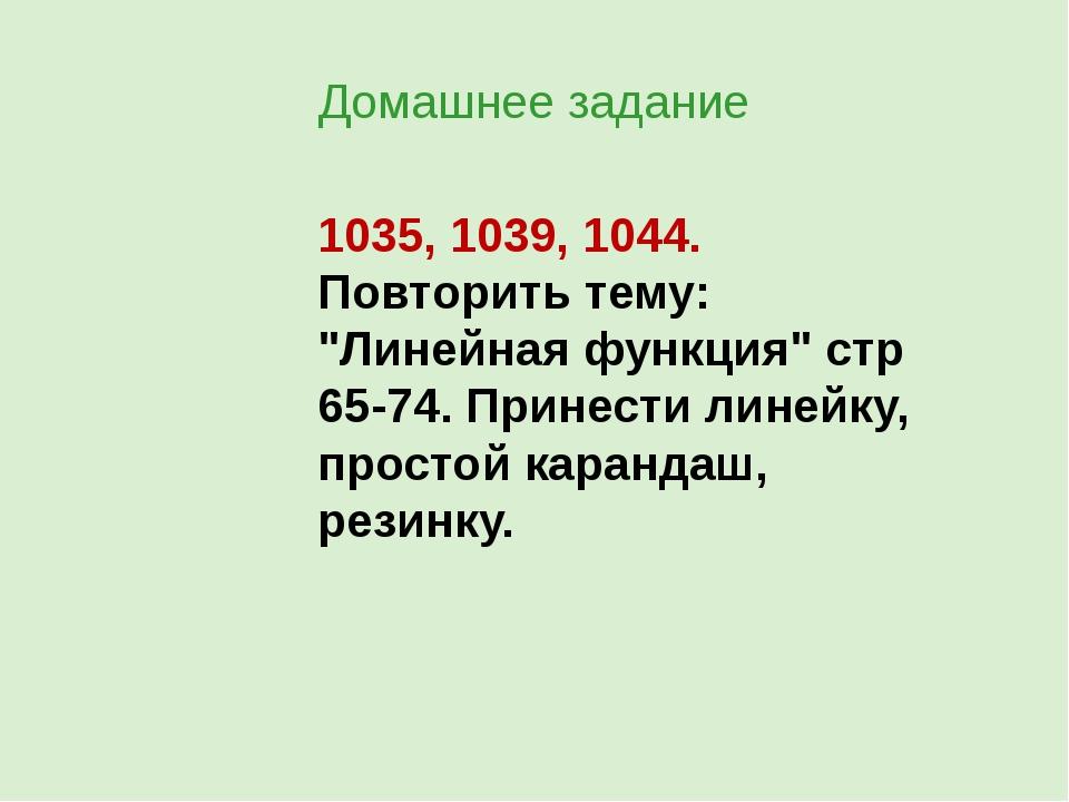 """Домашнее задание 1035, 1039, 1044. Повторить тему: """"Линейная функция"""" стр 65-..."""
