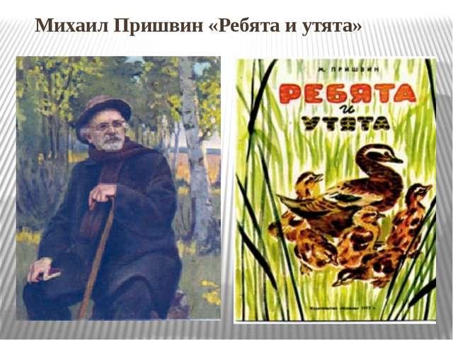 Михаил Пришвин «Ребята и утята»