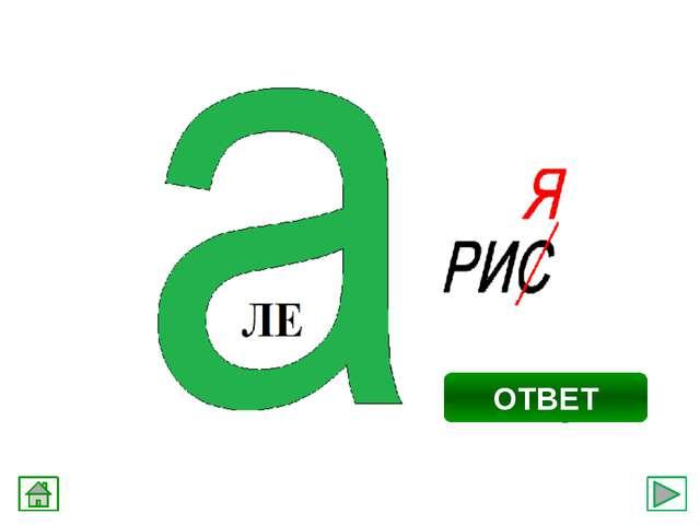 Валерия ОТВЕТ