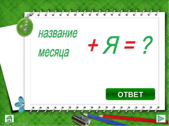 Майя ОТВЕТ FokinaLida.75@mail.ru
