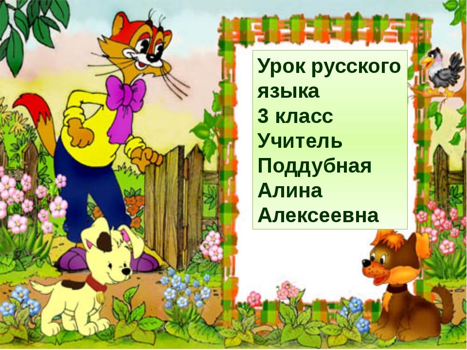 Урок русского языка 3 класс Учитель Поддубная Алина Алексеевна