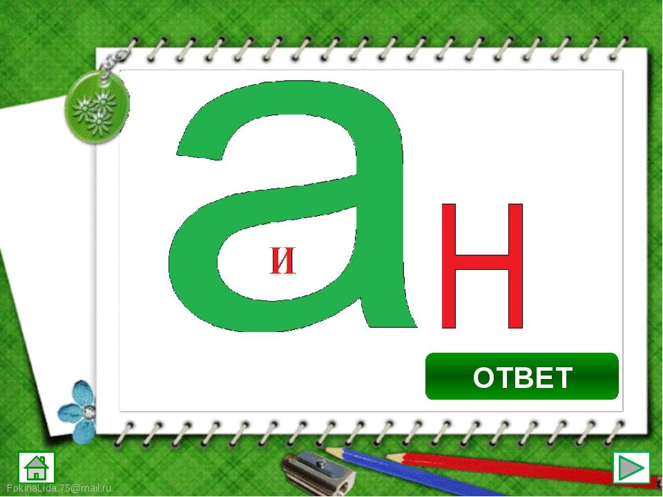 Иван ОТВЕТ FokinaLida.75@mail.ru