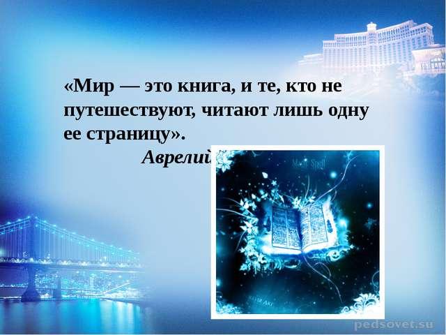 «Мир — это книга, и те, кто не путешествуют, читают лишь одну ее страницу»....