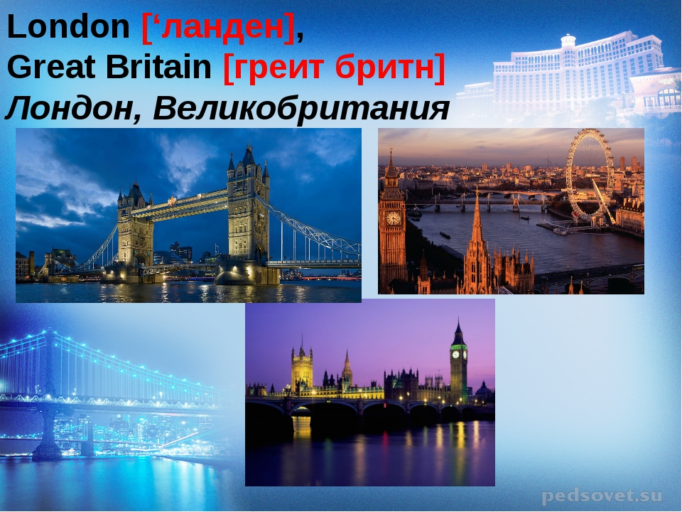 London ['ланден], Great Britain [греит бритн] Лондон, Великобритания
