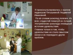 Я проконсультировалась с врачом-педиатром Пятышкиной Людмилой Ивановной. По