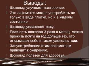 Выводы: Шоколад улучшает настроение. Это лакомство можно употреблять не тольк