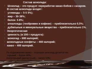 Состав шоколада: Шоколад – это продукт переработки какао-бобов с сахаром. В