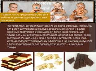^ Медики только предупреждают, что дети до 6 лет не должны злоупотреблять эти