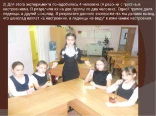 2) Для этого эксперимента понадобились 4 человека (4 девочки с грустным настр