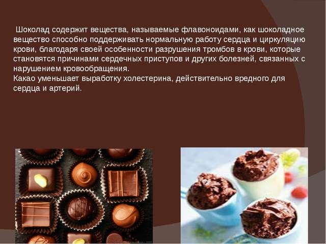 Шоколад содержит вещества, называемые флавоноидами, как шоколадное вещество...