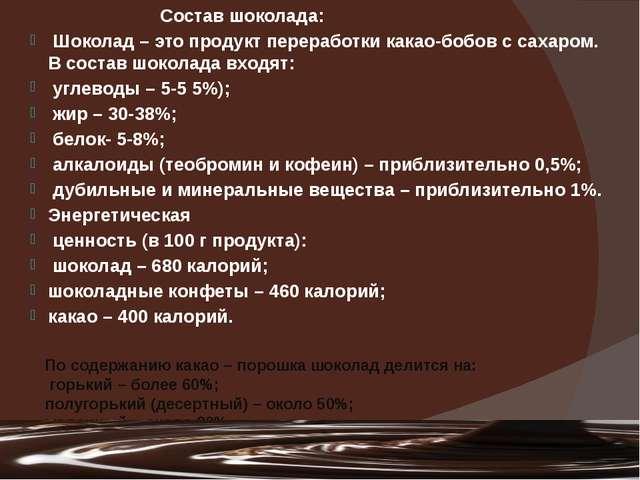 Состав шоколада: Шоколад – это продукт переработки какао-бобов с сахаром. В...