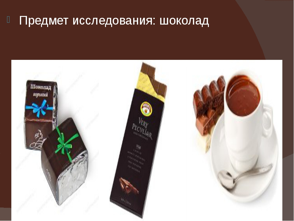 Предмет исследования: шоколад .