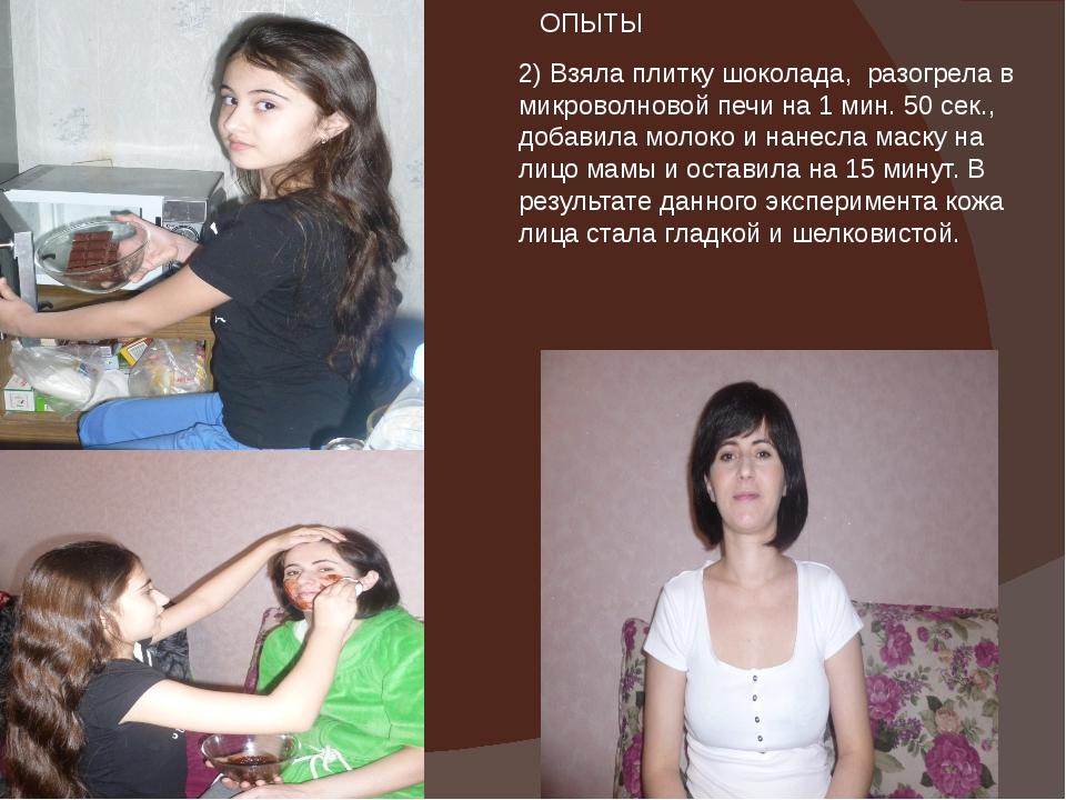 2) Взяла плитку шоколада, разогрела в микроволновой печи на 1 мин. 50 сек., д...