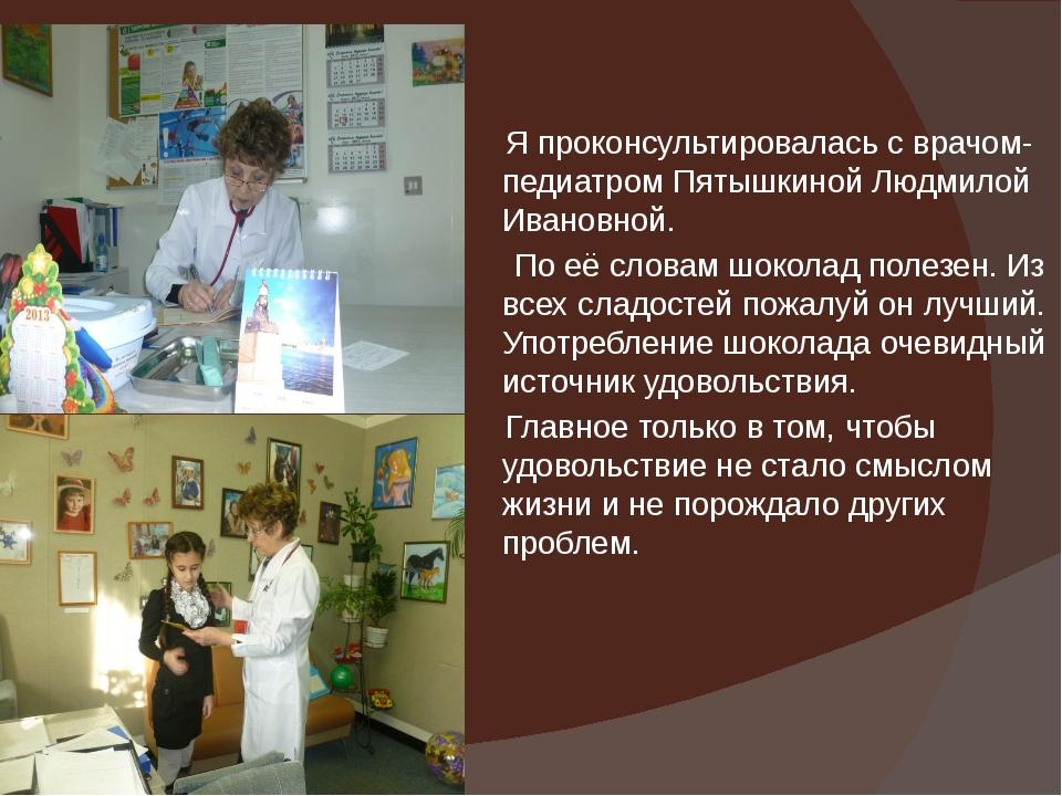 Я проконсультировалась с врачом-педиатром Пятышкиной Людмилой Ивановной. По...