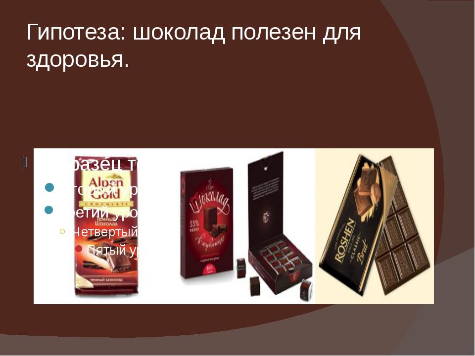 Гипотеза: шоколад полезен для здоровья.