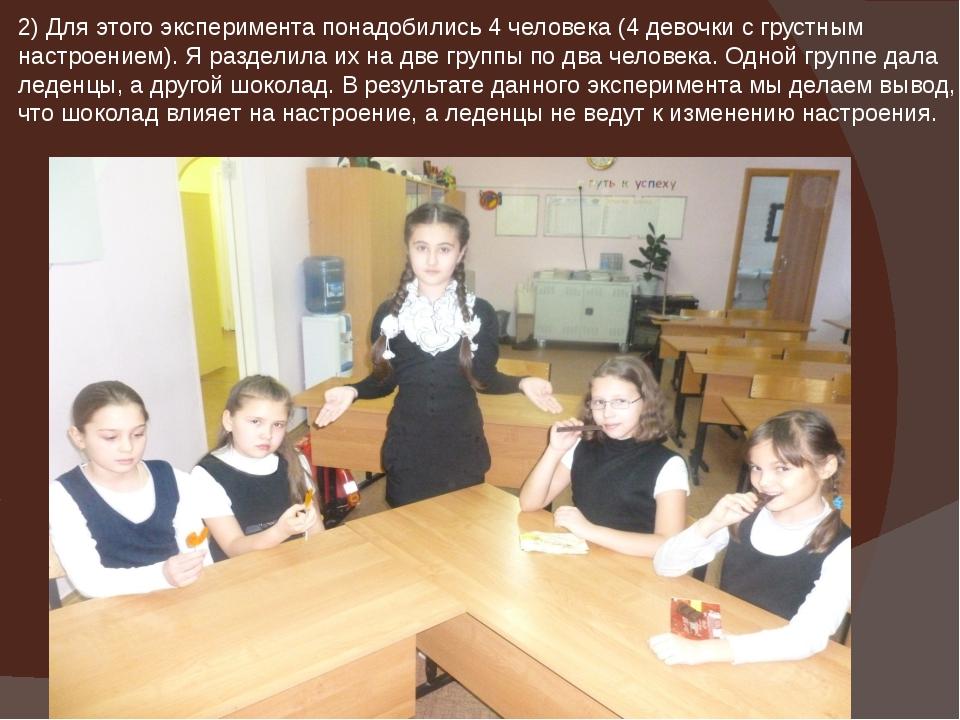 2) Для этого эксперимента понадобились 4 человека (4 девочки с грустным настр...