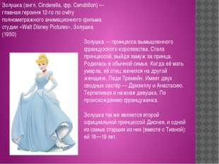 Золушка (англ. Cinderella, фр. Cendrillon) — главная героиня 12-го по счёту п