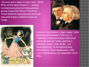 «Белосне́жка и семь гно́мов» (англ. «Snow White and the Seven Dwarfs») — перв