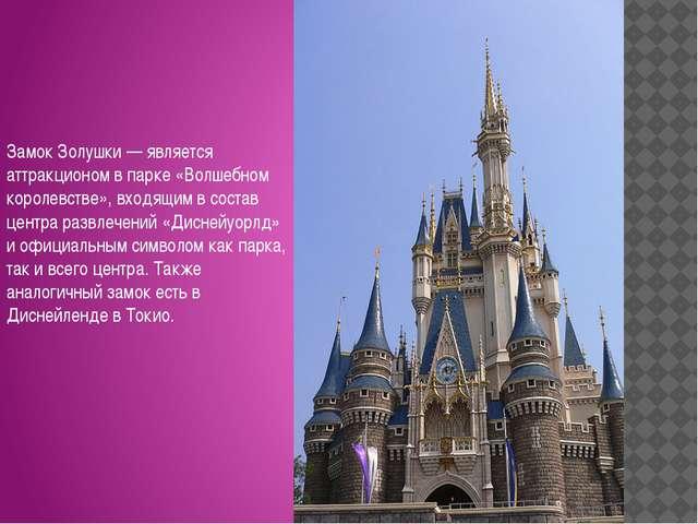 Замок Золушки — является аттракционом в парке «Волшебном королевстве», входящ...