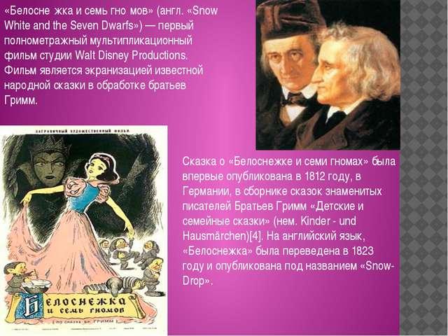 «Белосне́жка и семь гно́мов» (англ. «Snow White and the Seven Dwarfs») — перв...