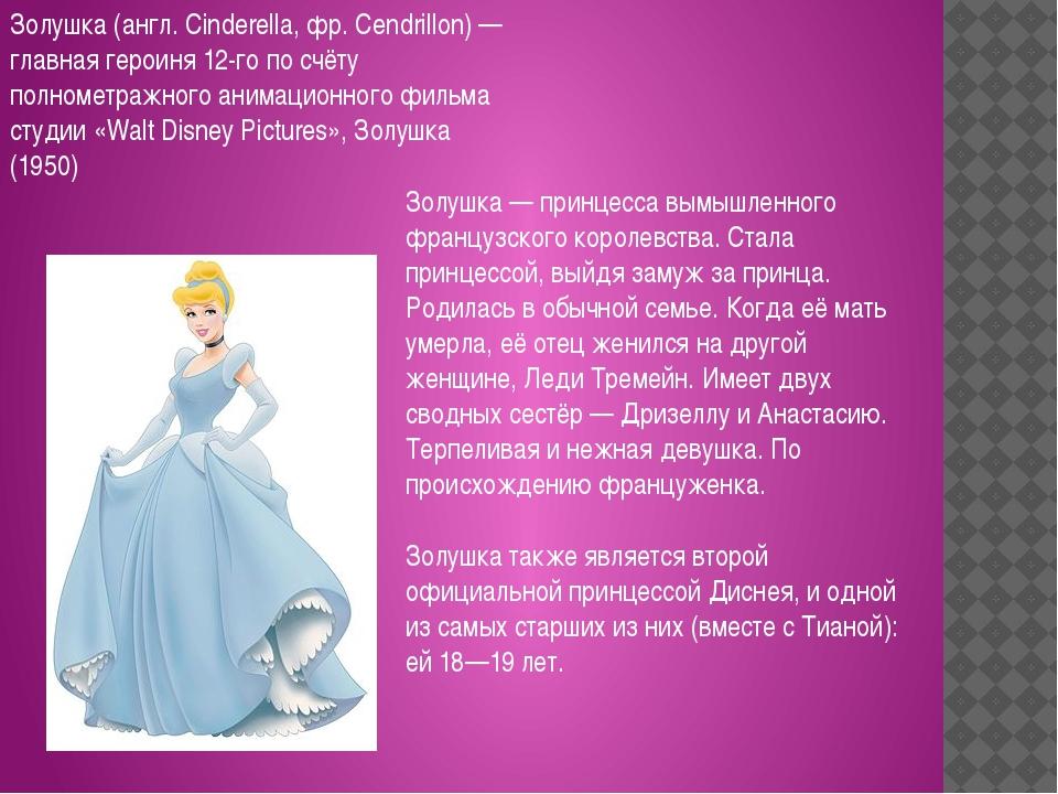 Золушка (англ. Cinderella, фр. Cendrillon) — главная героиня 12-го по счёту п...