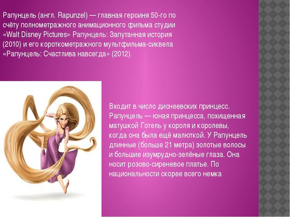 Входит в число диснеевских принцесс. Рапунцель — юная принцесса, похищенная м...