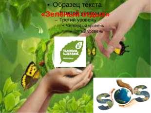 «Зелёный отдых»