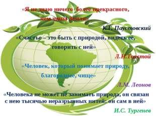 «Я не знаю ничего более прекрасного, чем наша Земля» К.Г. Паустовский «Счасть