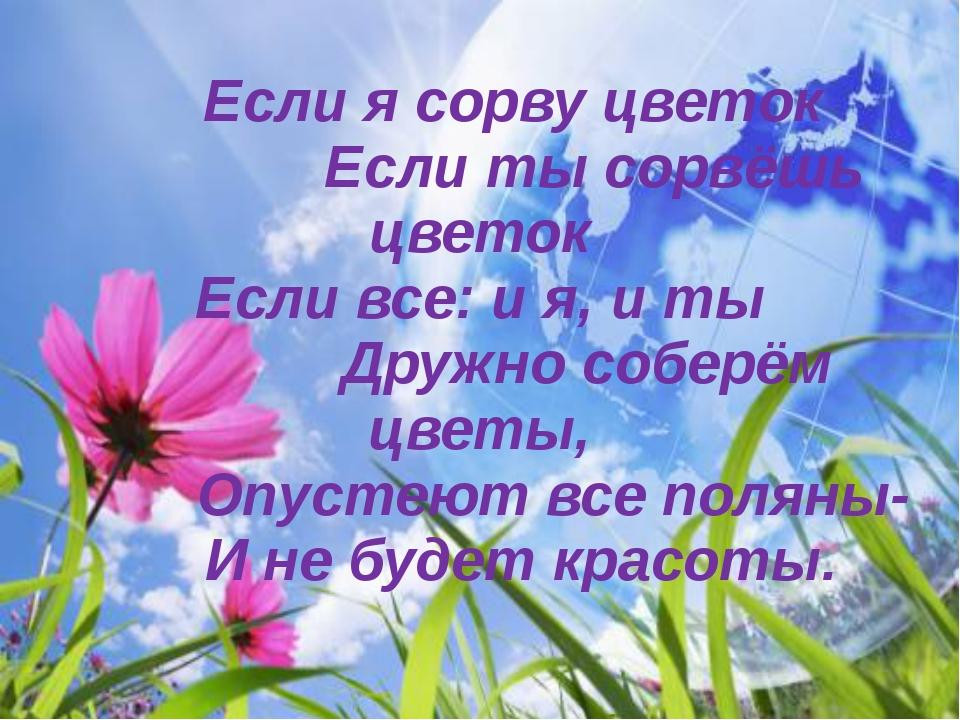 Если я сорву цветок Если ты сорвёшь цветок Если все: и я, и ты Дружно соберё...