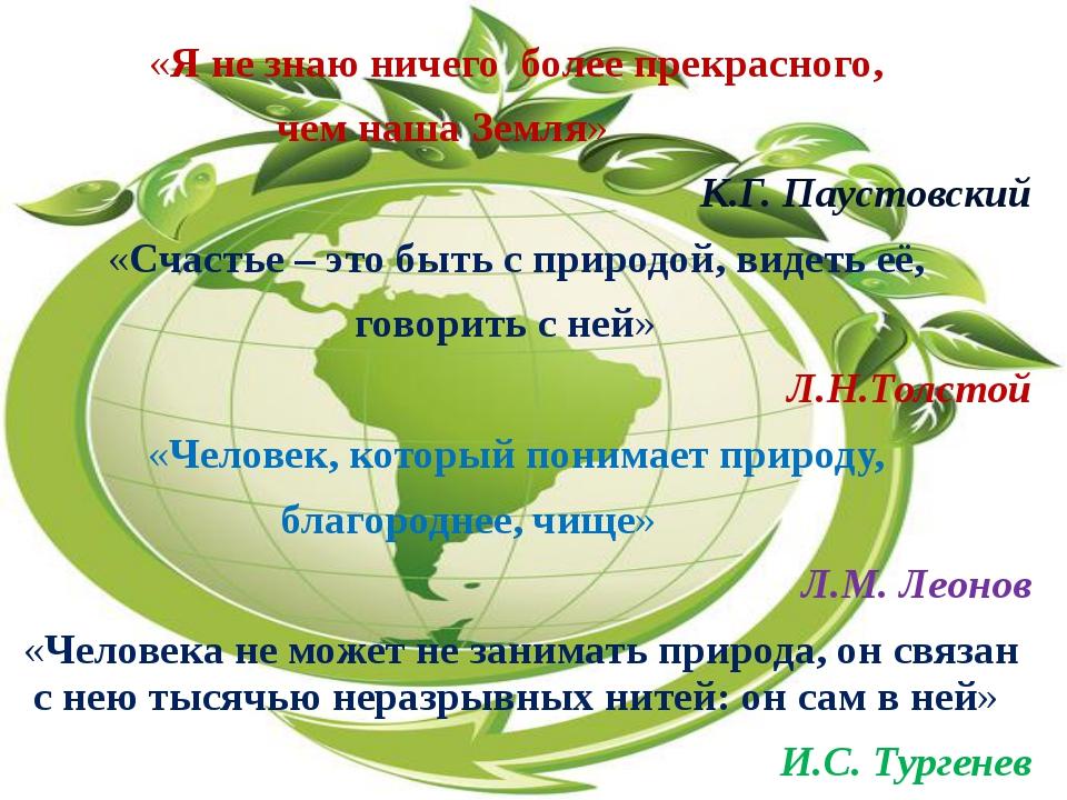 «Я не знаю ничего более прекрасного, чем наша Земля» К.Г. Паустовский «Счасть...