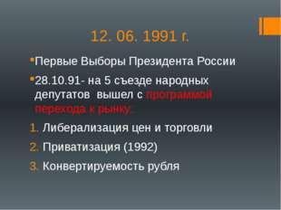 12. 06. 1991 г. Первые Выборы Президента России 28.10.91- на 5 съезде народны
