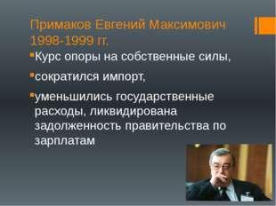 Примаков Евгений Максимович 1998-1999 гг. Курс опоры на собственные силы, сок