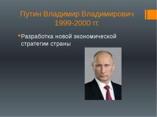 Путин Владимир Владимирович 1999-2000 гг. Разработка новой экономической стра