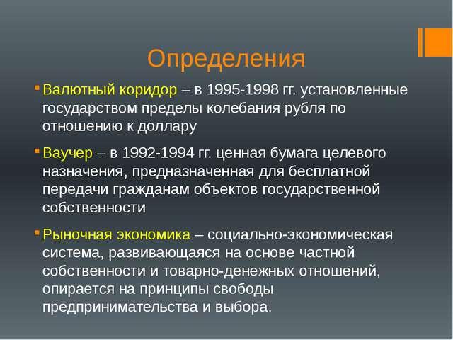 Определения Валютный коридор – в 1995-1998 гг. установленные государством пре...